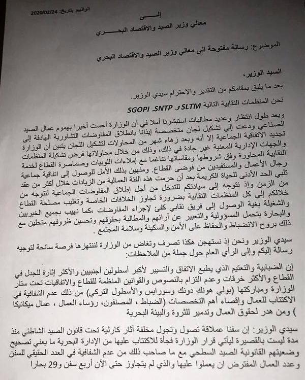 بيان نقابات البحر اتهم وزارة الصيد بمحاولة تمرير تشكيلات نقابية / الأخبار