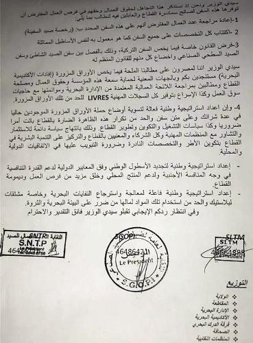 جانب من بيان نقابات البحر /الـأخبار