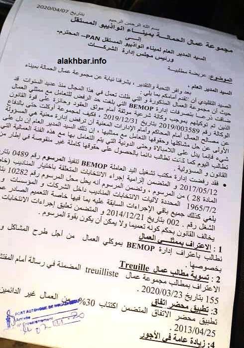 جانب من رسالة بعث بها الحمالة في 7 ابريل إلى مدير الميناء وشركاتهم/ الأخبار