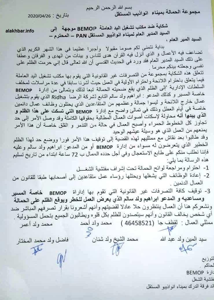 شرحت الرسالة  مايعانيه الحمالة في ميناء نواذيبو المستقل / الأخبار