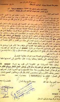 جانب من رسالة ممثلي حمالة ميناء نواذيبو إلى مدير الميناء / الأخبار