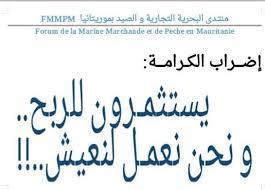 جانب من شعار رفعه المضربون من منتدى البحرية التجارية للصيد/الأخبار