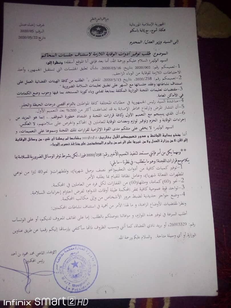 قاضٍ لوزير العدل: نحتاج معدات وقائية والقرارات تسمو على التعميمات   الأخبار: أول وكالة أنباء موريتانية مستقلة
