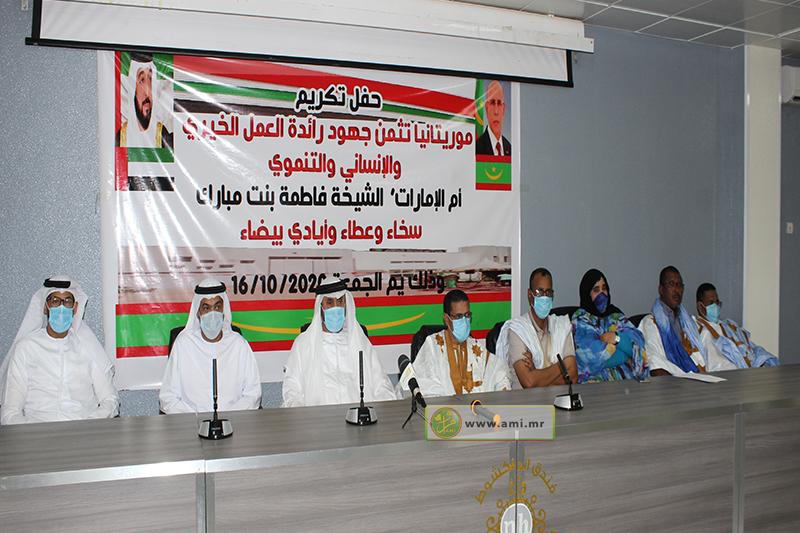 منصة حفل تكريم الشيخة قاطمة مبارك بنواكشوط (وما)