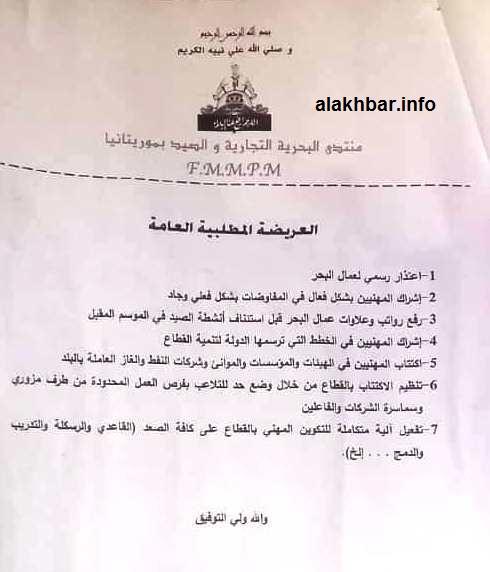 العريضة المطلبية التي يطالب المضربون بتلبيتها/ الــأخبار
