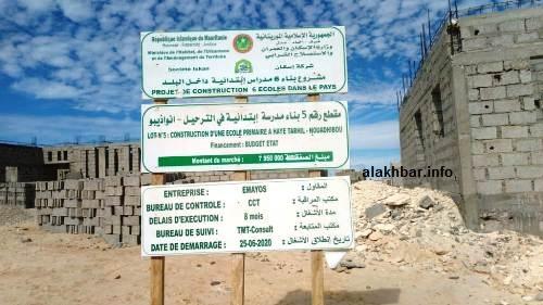 لافتة تبين تاريخ وتكلفة المدرسة الإبتدائية في حي الترحيل/ الأخبار