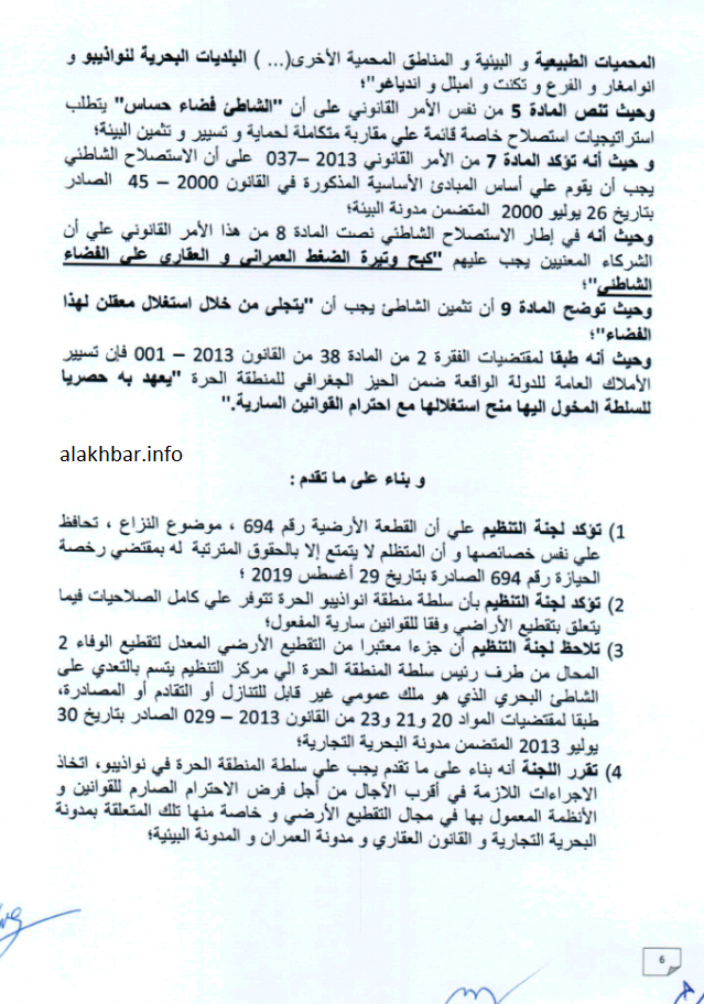 قال المركز إن المنطقة الحرة تعدت على الشاطئ وطالبها بالإسراع في اتخاذ اجراءات ضمانا لإحترام القوانين/ الأخبار