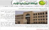 بيان الخارجية الصادر اليوم تضامنا مع السعودية