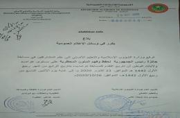 بلاغ وزارة الشؤون الإسلامية حول تمديد فترة استقبال الملفات