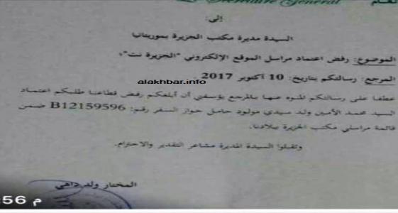 قرار وزارة العلاقات مع البرلمان رفض اعتماد ولد سيدي مولود مراسلا للجزيرة نت في موريتانيا