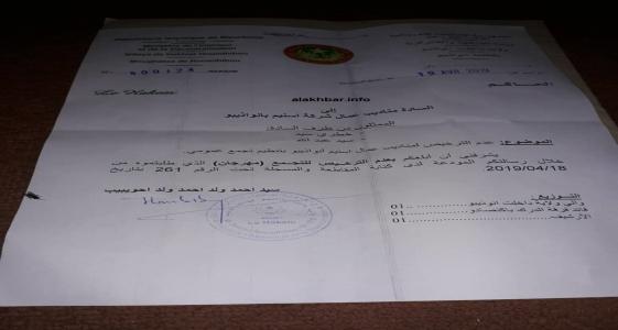 رسالة الحاكم برفض الترخيص للمهرجان