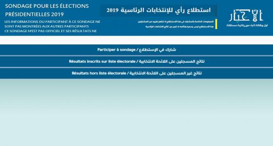 واجهة التطبيق الإلكتروني لاستطلاع آراء الموريتانيين