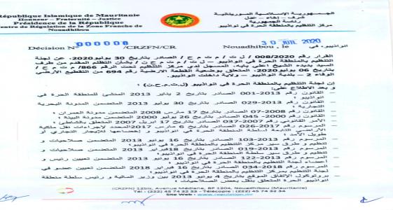 واجهة القرار رقم 008/2020 الذي أصدره مركز تنظيم المنطقة الحرة بتاريخ 30 يوليو الماضي/ الأخبار