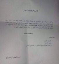 واجهة رسالة طلب رئيس مجلس الشيوخ تعليق توقيف ولد غدة (خاص الأخبار)
