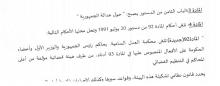 مشروع القانون الدستوري الاستفتائي المقدم في انتخابات 05 أغسطس الصادر عن الرئاسة ـ (الأخبار)