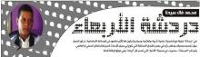 الحلقة الرابعة من دردشة الأربعاء - إعداد محمد فال سيدنا medvall31z@gmail.com