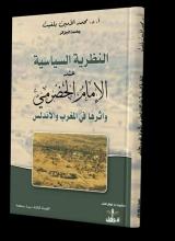 بقلم: الشيخ عبدي ولد الشيخ