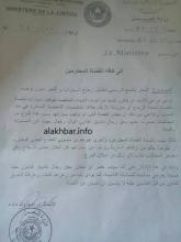 واجهة التعميم الذي أصدره وزير العدل الموريتاني (الأخبار)