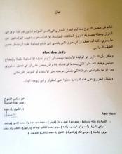 نص البيان الذي أصدره الشيوخ يوم 20 - 10 - 2016