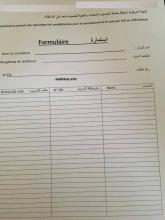 الاستمارة الموزعة في قطاعات حكومية بنواكشوط اليوم الاثنين
