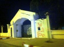 مدخل الجمعية الوطنية وقد كتب بجانبه أحد الشعارات