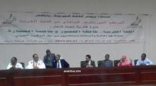 منصة النشاط الأول للمركز الموريتاني للدفاع عن اللغة العربية بموريتانيا
