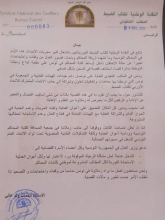 بيان نقابة كتاب الضبط بموريتانيا المتضامن مع زملائهم في تونس