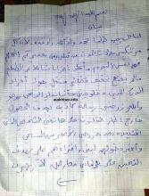 البيان الصادر عن عضو مجلس الشيوخ محمد ولد غده