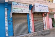 تم إغلاق العديد من العيادات في محيط العيادة المجمعة بنواكشوط (الأخبار)
