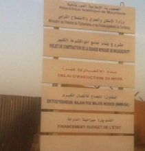 إحدى لافتات المشروع في الركن الجنوبي الغربي من مطار نواكشوط القديم