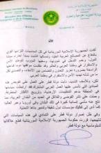 نص بيان وزارة الخارجية الموريتانية