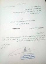 رسالة يوسف سيلا لرئيسة حزبه ووزيرة التجارة والسياحة الناها بنت مكناس