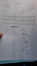 نص بيان مديري مدارس مقاطعة الطينطان بولاية الحوض الغربي