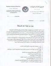 الصفحة الأولى من البيان الصادر عن اللجنة