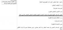 الصفة الجديدة من بيان مجلس الوزراء الصادر مساء اليوم والمنشور على الوكالة الرسمية