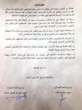 نص ميثاق الشرف الموقع من المرشحين لمنصب نقيب الصحفيين الموريتانيين