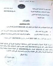 منطوق قرار الغرفة المدنية والاجتماعية الأولى باستئنافية نواكشوط الغربية اليوم (الأخبار)