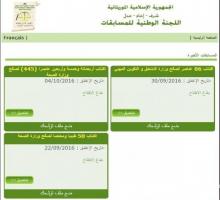 توفر اللجنة استمارة المسابقات عبر موقعها، كما تعلن عن تاريخ بداية تقديم الملفات وتاريخ انتهائها