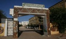 مبنى وزارة الصحة بنواكشوط.