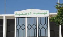 مدخل البرلمان الموريتاني