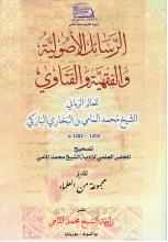 واجهة الإصدار الجديد للشيخ محمد المامي