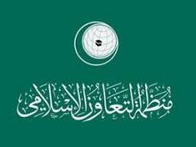 منظمة التعاون الإسلامي.
