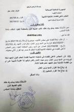 منطوق قرار المجلس الأعلى للقضاء في تشكلته التأديبية الرافض لطلب وزير العدل بمعاقبة ثمانية قضاة