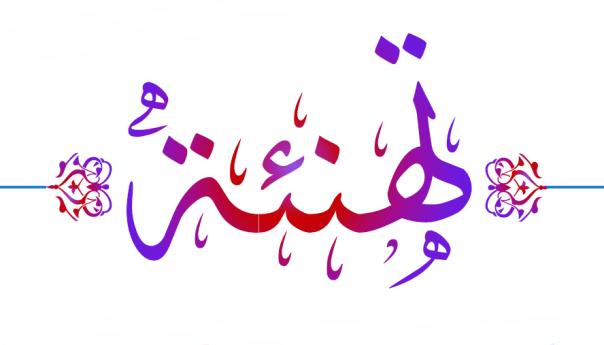 = كل عام وأنتم بخير = Tahnea