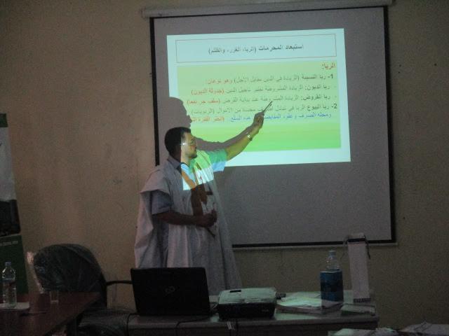 جانب من فعاليات الدورة في قاعدة المحاضرات بجامعة عبد الله بن ياسين بنواكشوط